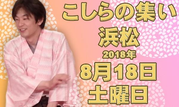 こしらの集い浜松(8月) イベント画像1