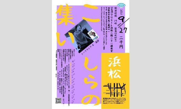 こしらの集い浜松(2021年9月) イベント画像1