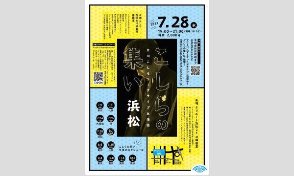 こしらの集い浜松(2021年7月) イベント画像1