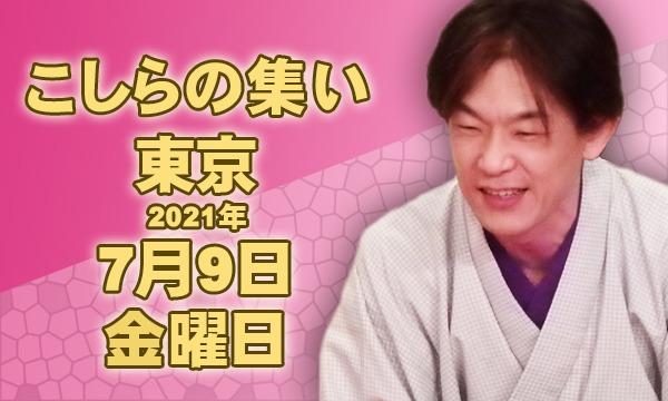 合同会社伝統組のこしらの集い(2021年7月東京)イベント