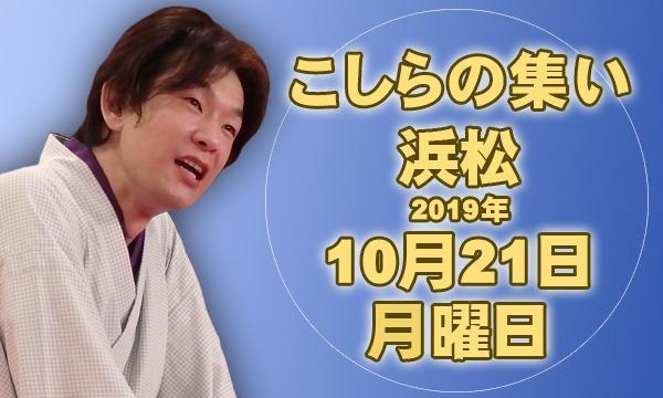 こしらの集い浜松(10月) イベント画像1