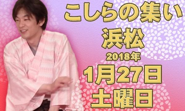 こしらの集い浜松(1月) in静岡イベント