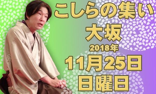 こしらの集い大阪(11月) イベント画像1