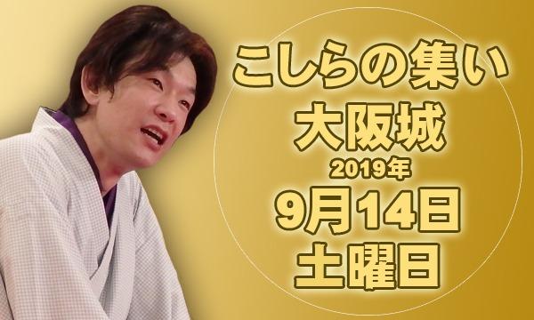 こしらの集い大阪城(9月) イベント画像1