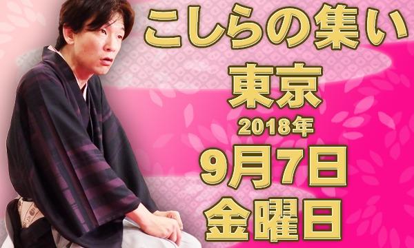 こしらの集い(9月東京) in東京イベント
