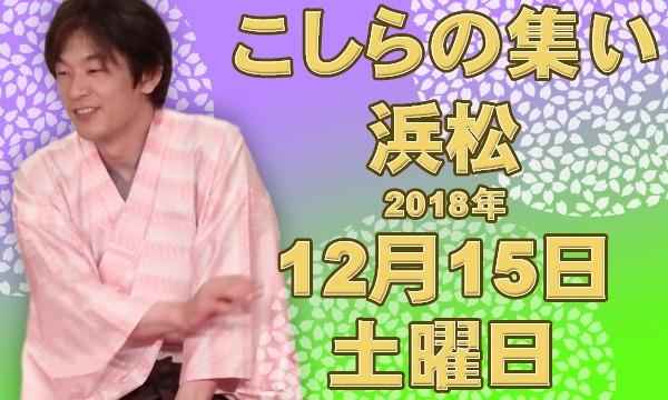こしらの集い浜松(12月) イベント画像1