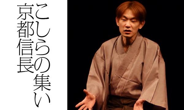 こしらの集い京都信長(6月) イベント画像2
