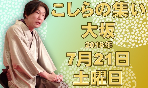 こしらの集い大阪(7月) イベント画像1