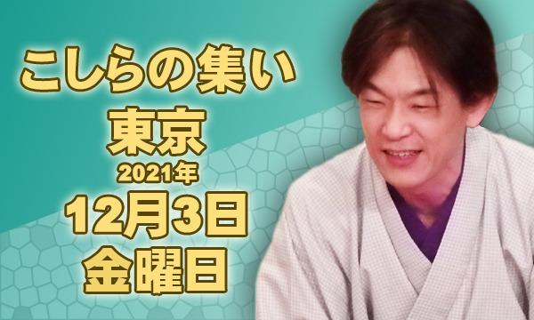 合同会社伝統組のこしらの集い(2021年12月東京)イベント