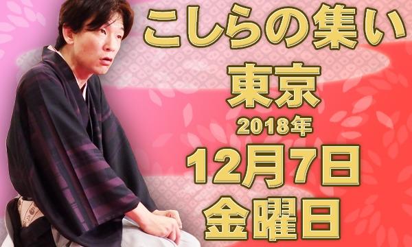 こしらの集い(12月東京) イベント画像1