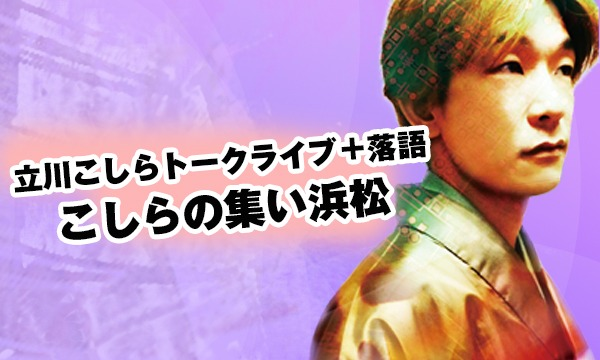 こしらの集い浜松(7月) in静岡イベント