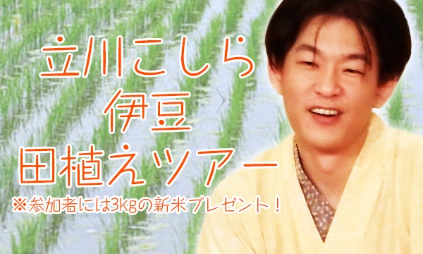 立川こしらと行く!第3回伊豆松崎田植え合宿 ~2017春~ in静岡イベント
