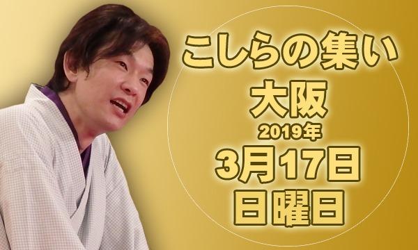 こしらの集い大阪(3月) イベント画像1