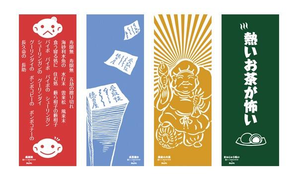 立川こしら オリジナルデザイン 落語手ぬぐい 展示セット 無料レンタル イベント画像1
