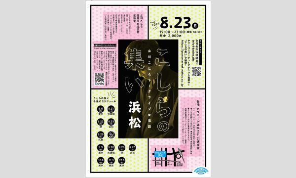 こしらの集い浜松(2021年8月) イベント画像1