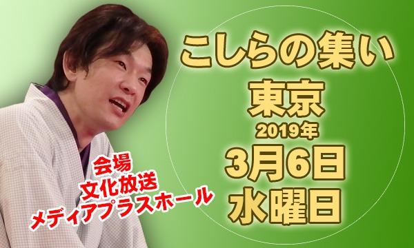 こしらの集い(3月東京) イベント画像1