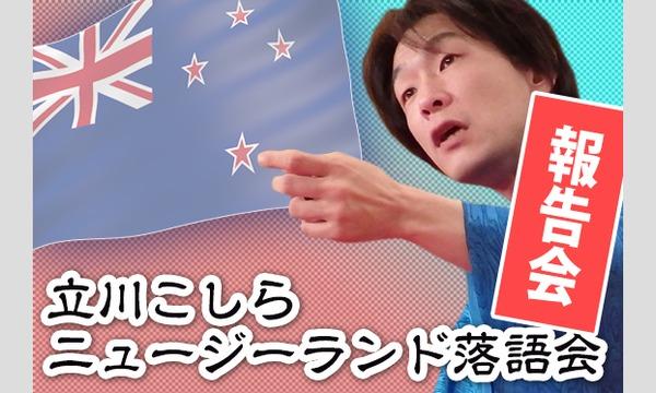 立川こしらニュージーランド落語会報告会 イベント画像1