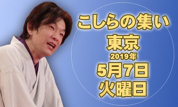 こしらの集い(5月東京) イベント画像1
