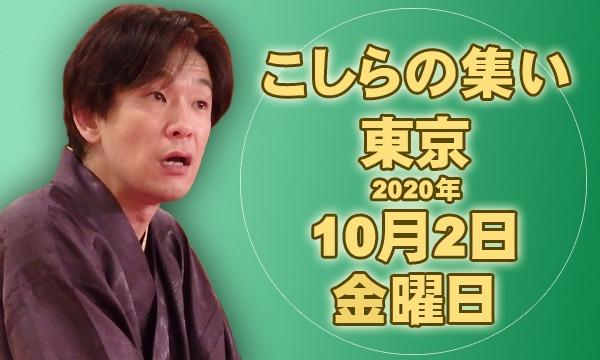 こしらの集い(10月東京) イベント画像1