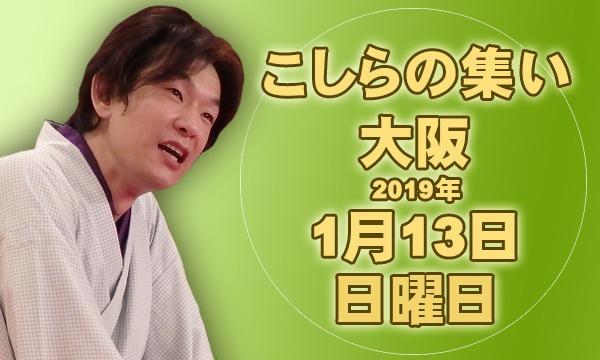 こしらの集い大阪(1月) イベント画像1