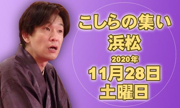 こしらの集い浜松(11月) イベント画像1