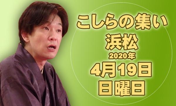 こしらの集い浜松(4月) イベント画像1