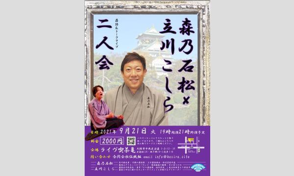 森乃 石松×立川こしら二人会 イベント画像1