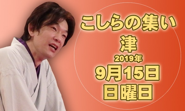 こしらの集い津(9月) イベント画像1