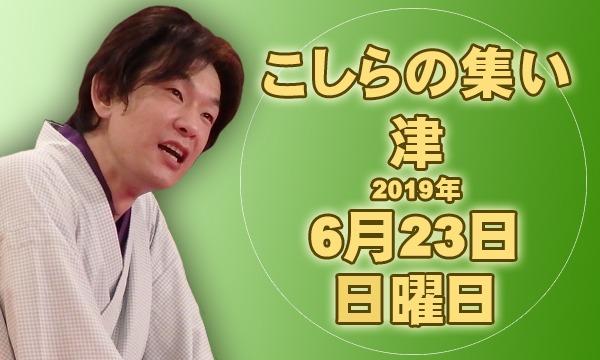 こしらの集い津(6月) イベント画像1