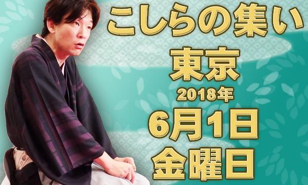 こしらの集い(6月東京) in東京イベント
