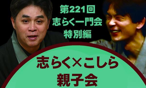 第221回志らく一門会特別編 in東京イベント