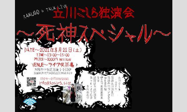 合同会社伝統組の立川こしら独演会~死神スペシャル~イベント