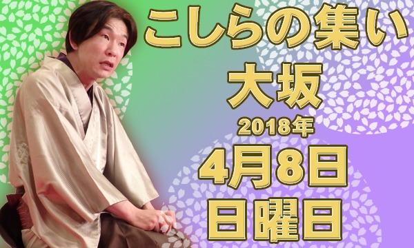 合同会社第プロのこしらの集い大阪(4月)イベント