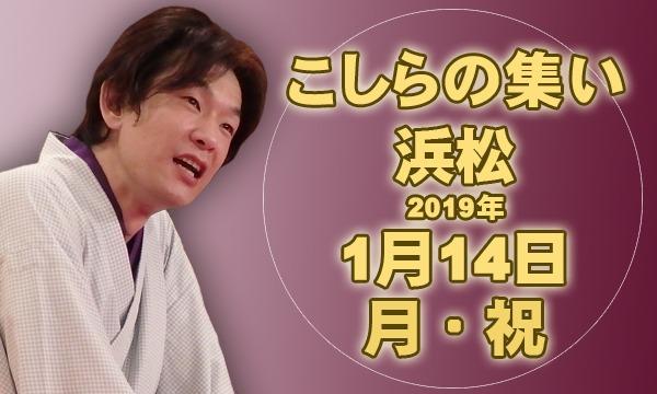 こしらの集い浜松(1月) イベント画像1