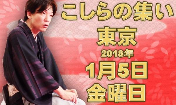 こしらの集い(1月東京) in東京イベント