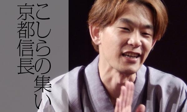 こしらの集い京都信長(5月) イベント画像1