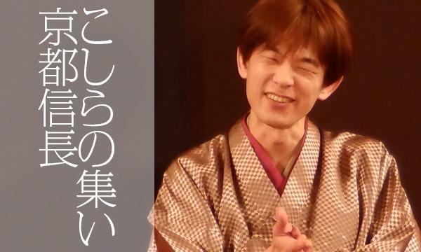 こしらの集い京都信長(5月) イベント画像3