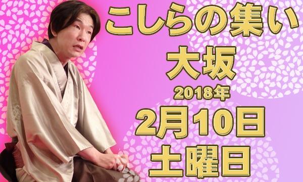 こしらの集い大阪(2月) イベント画像1