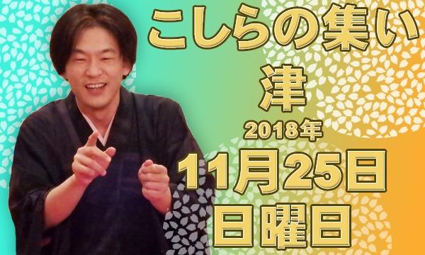 こしらの集い津(11月) イベント画像1