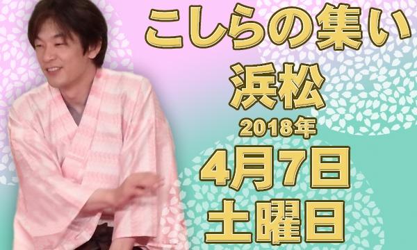 合同会社第プロのこしらの集い浜松(4月)イベント