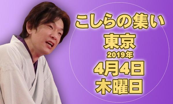 こしらの集い(4月東京) イベント画像1