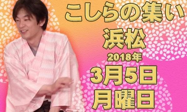 合同会社第プロのこしらの集い浜松(3月)イベント