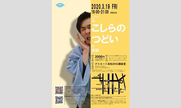 こしらの集い浜松(2021年3月) イベント画像1