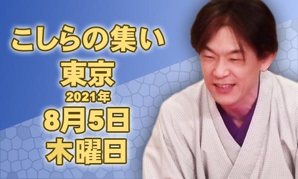 合同会社伝統組のこしらの集い(2021年8月東京)イベント