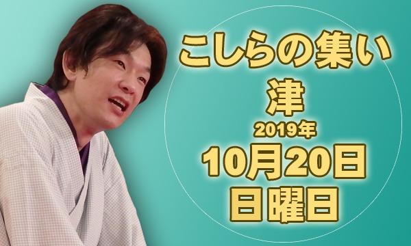 合同会社第プロのこしらの集い津(10月)イベント