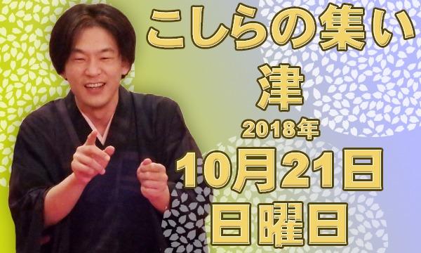 こしらの集い津(10月) イベント画像1
