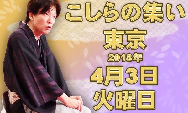 こしらの集い(4月東京) in東京イベント