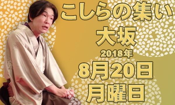 こしらの集い大阪(8月) イベント画像1