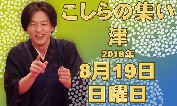 こしらの集い津(8月) イベント画像1