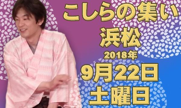 こしらの集い浜松(9月) イベント画像1